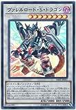 遊戯王/第10期/07弾/SAST-JP037 ヴァレルロード・S・ドラゴン【ウルトラレア】