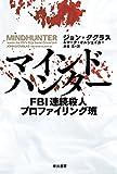 マインドハンター──FBI連続殺人プロファイリング班 (ハヤカワ・ノンフィクション文庫)