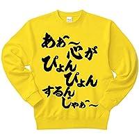 (クラブティー) ClubT あぁ^~心がぴょんぴょんするんじゃぁ^~ トレーナー Pure Color Print