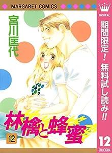 林檎と蜂蜜【期間限定無料】 12 (マーガレットコミックスDIGITAL)