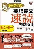 キムタツ式英語長文速読特訓ゼミ センターレベル編