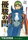 優駿の門-ピエタ- 全11巻 (やまさき拓味)