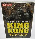 コナミ SF MOVIE SELECTION キング・コング【1パック】