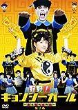好好!キョンシーガール ~東京電視台戦記~ 2 [DVD]