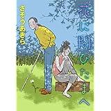 花に問ひたまへ Kindle 連載 (アクションコミックス)