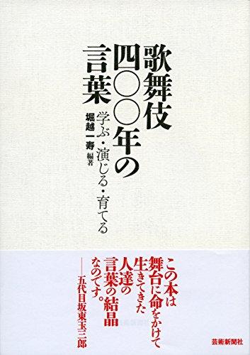 歌舞伎四〇〇年の言葉 学ぶ・演じる・育てるの詳細を見る