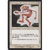 マジック:ザ・ギャザリング オーラトグ/Auratog (TS) / 時のらせん(タイムシフト) / シングルカード TSB-002-TS