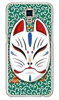 Coverfull キツネ面笑い 唐草グリーン (クリア) design by figeo / for LG X screen LGS02/MVNOスマホ(SIMフリー端末) MLGXSC-PCCL-152-M673