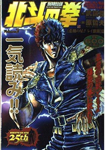 北斗の拳―世紀末救世主伝説 (Volume2) (Tokuma favorite comics)の詳細を見る