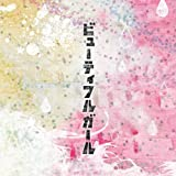 ビューティフルガール(初回生産限定盤)(DVD付)