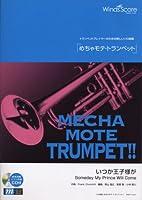 管楽器ソロ楽譜 めちゃモテトランペット いつか王子様が 模範演奏・カラオケCD付 (WMP-11-001)