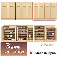 【アウトレット品】 大川家具 シューズボックス 完成品 幅120cm 日本製 ナチュラル