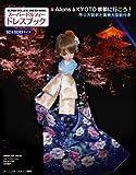 スーパードルフィードレスブック5 Allons à Kyoto京都に行こう!-作り方説明と実物大型紙付き