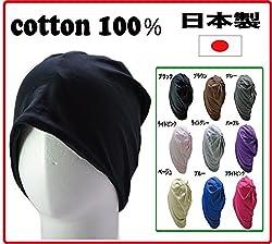 医療用帽子 日本製 コットン100% オーガニックコットン 帽子 医療用 ケア帽子 高級 おしゃれ 人気 売れ筋 柔らか素材 抗がん剤 手術跡 脱毛 抜け毛 剃毛 選べる豊富なカラーバリエーション