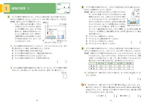 Z会グレードアップ問題集 小学5年 理科