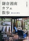 鎌倉湘南カフェ散歩 (祥伝社黄金文庫)