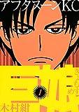 巨娘(1) (アフタヌーンコミックス)