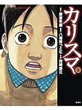 カリスマ(1) (漫画アクション)