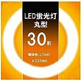 led蛍光灯 丸型30w形 電球色 ledサークライン¢225mm G10q 30W型 グロー式工事不要 (30W形×1本, 電球色)