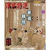 漢字特選 2019年 01 月号 [雑誌]: 漢字カナオレ増 漢字特選 増刊