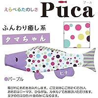 [徳永]室内用[鯉のぼり]えらべるたのしさ[puca]プーカ[タマちゃん]パープル(L)[1m][日本の伝統文化][こいのぼり]