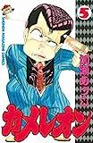 カメレオン(5) (講談社コミックス―Shonen magazine comics (1659巻))