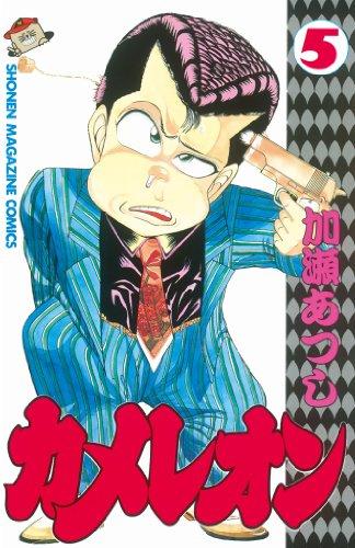 カメレオン(5) (週刊少年マガジンコミックス)