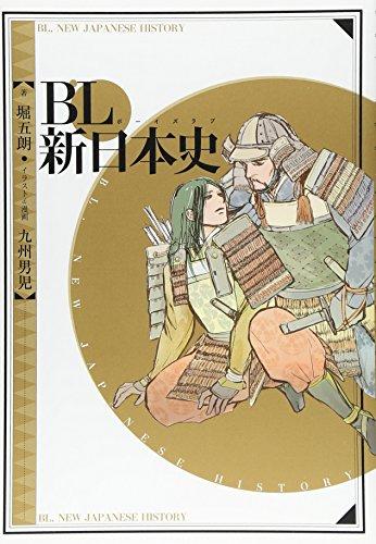 BL新日本史の詳細を見る