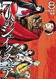 7人のシェイクスピア NON SANZ DROICT(8) (ヤングマガジンコミックス)