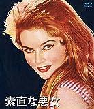 素直な悪女【ブルーレイ版】[Blu-ray/ブルーレイ]