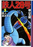 鉄人28号 3 (潮漫画文庫)