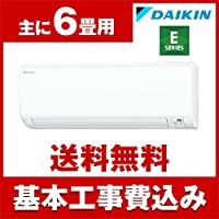 標準設置工事セット DAIKIN S22VTES-W ホワイト DAIKINEDAIKINシリーズ [エアコン (おもに6畳用)]