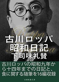 [古川 ロッパ]の古川ロッパ昭和日記・下司味礼賛