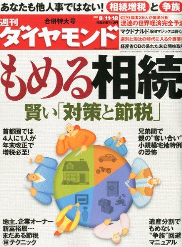 週刊 ダイヤモンド 2012年 8/18号 [雑誌]の詳細を見る