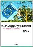 ヨーロッパ統合と文化・民族問題―ポスト国民国家時代の可能性を問う