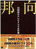 向田邦子テレビドラマ全仕事 完全版 (TOKYO NEWS MOOK 241)