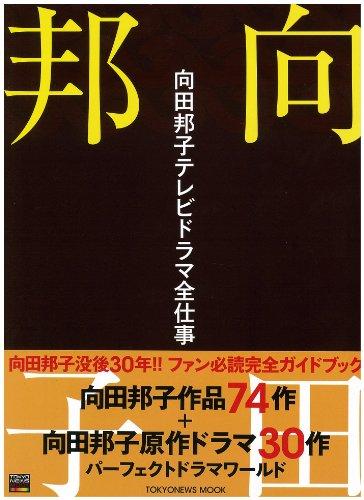 向田邦子テレビドラマ全仕事 完全版 (TOKYO NEWS MOOK 241)の詳細を見る