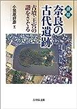 検証 奈良の古代遺跡: 古墳・王宮の謎をさぐる 画像