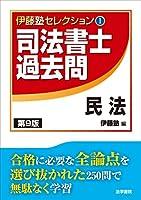 伊藤塾セレクション〈1〉司法書士過去問 民法 (伊藤塾セレクション 1)