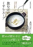 飲むだけくすりスープ~野菜たっぷり、かんたん新習慣~
