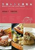 万国レシピ博覧会: 福岡在住の外国人が教える世界の家庭料理 画像