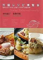 万国レシピ博覧会: 福岡在住の外国人が教える世界の家庭料理