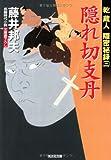 隠れ切支丹: 乾 蔵人 隠密秘録(三) (光文社時代小説文庫)