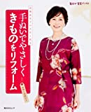 手ぬいでやさしくきものをリフォーム 高橋恵美子の手作り教室  毎日が発見ブックス  60101‐54 (角川SSCムック 毎日が発見ブックス)
