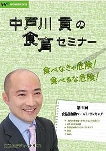 中戸川貢の食育セミナー 第2回「食品添加物ワースト・ランキング」