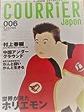 COURRiER Japon (クーリエ ジャポン) 2006年 2/16号