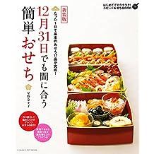新装版 12月31日でも間に合う簡単おせち ヒットムック料理シリーズ