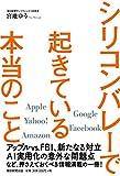 朝日新聞出版 宮地ゆう ルポ シリコンバレーで起きている本当のことの画像