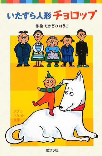 いたずら人形チョロップ (ポプラポケット文庫 児童文学・中級〜)の詳細を見る