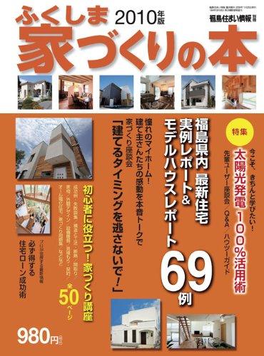 RoomClip商品情報 - ふくしま家づくりの本2010年版